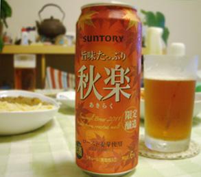 001_akiraku.jpg