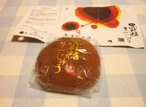 tamazawa.jpg